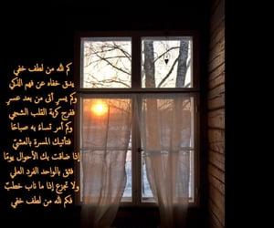 islam, يارب , and سبحانه image