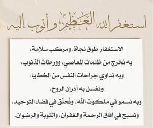 islam, الله, and استغفر_الله image