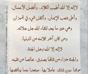 الجُمعة, مسلم, and ﻋﺮﺑﻲ image