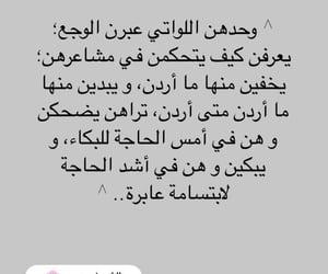 ﻋﺮﺑﻲ, فرحة, and عُزلَة image
