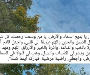 sky, حُبْ, and رحمة image