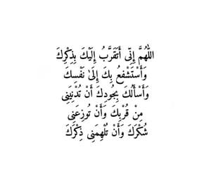 سبحان اللّه وبحمده, اذكار الصباح والمساء, and عربي عرب image