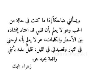 حُبْ, شعر, and ضٌحَك image