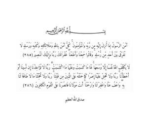 islam muslim, quran quotes, and سبحان اللّه وبحمده image