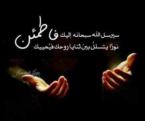 روُح, صور , and الله image