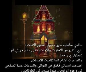 Dream, حُلم, and انا image