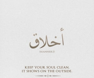 clean, اسﻻم, and islam image