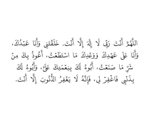 islam muslim, استغفر الله واتوب اليه, and ايات سور اجر تسبيح image