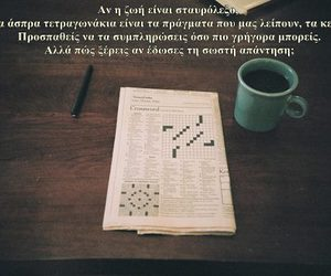 life and greek quotes. image
