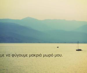 greek, ship, and sky image