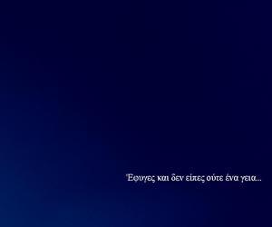 greek, Ελληνικά, and greek quotes image