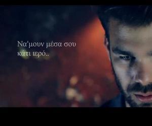 greek quotes, ΑΥΤΟ(!), and sampanhs image