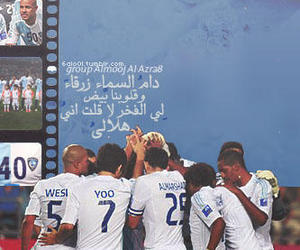 club, hilal, and alhilal image