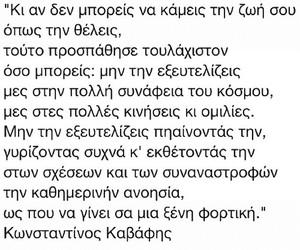 greek, poet, and Ελληνικά image