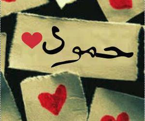 حب, احبك, and حمودي image