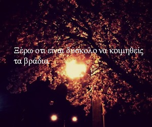 greek and greek quotes greek image