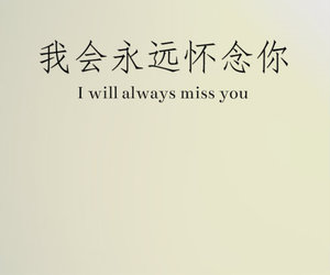quotes, miss you, and always image