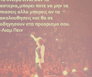 greek quotes and liam payne image