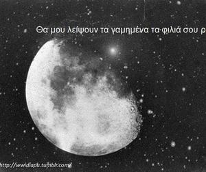 greek, kiss, and greek quotes image
