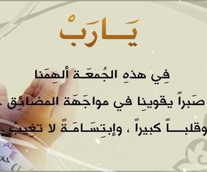 islam, دعاء, and الجمعه image