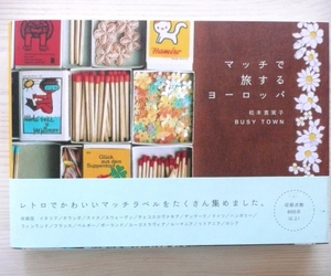 box, matches, and japanese image