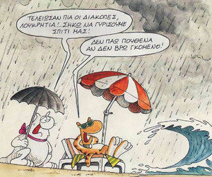 arkas and greek quotes image