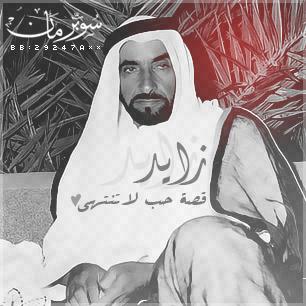 صور الشيخ زايد بن سلطان ال نهيان