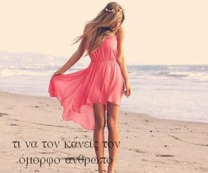 fashion, greek, and hurt image