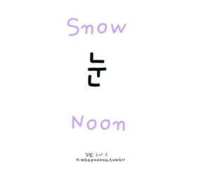 korean, lessons, and snow image