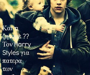 lol, 1d, and greek quotes image