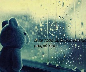 rain, sad, and bear image