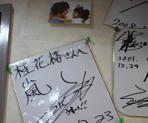 2010, restaurant, and 櫻井翔 image