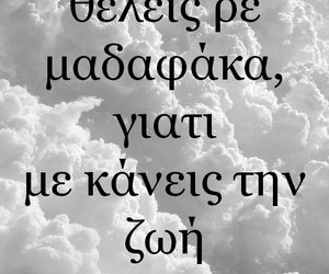 110 images about Greek Quotes... on We Heart It   See more ...
