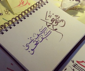 arabic, art, and brush image