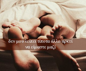 sleep, greek quote, and love you image