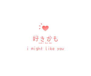 japanese, love, and heart image