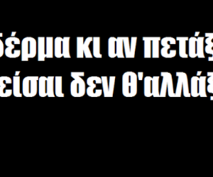 greek quotes and Τσοκ image