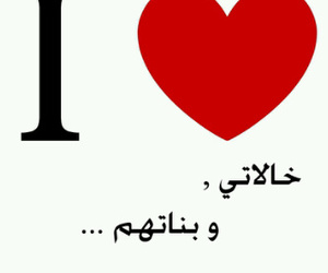 i love and خالاتي image