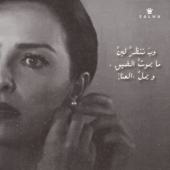 arabic, black and white, and women image