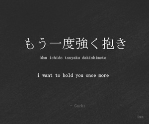 gackt, hold, and last song image