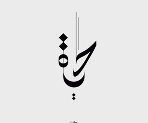 caligraphy, happy, and quotes image