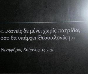 Θεσσαλονίκη image