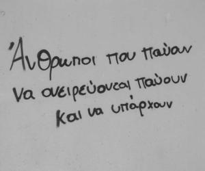 greek quotes, greek, and Dream image
