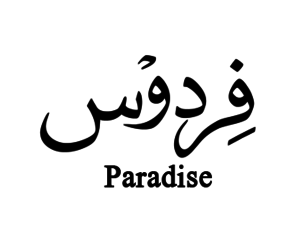 paradise, arabic, and quotes image