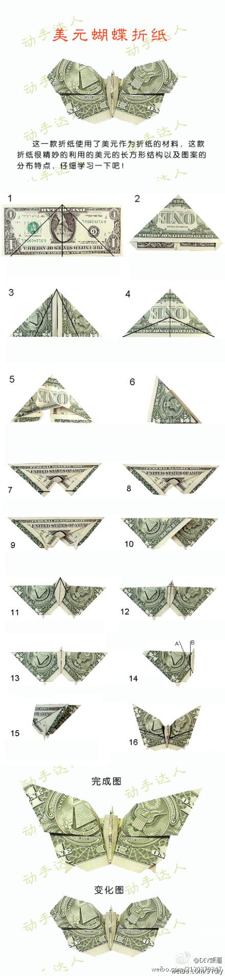 Origami Butterfly Activity (teacher made)   1905x440