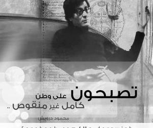 design, thoughts, and arabic text image