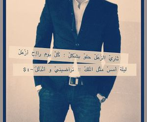 حب, كاظم الساهر, and الساهر image