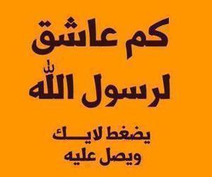صلى الله عليه وسلم, رسووول الله, and محمد عليه الصلا والسلام image