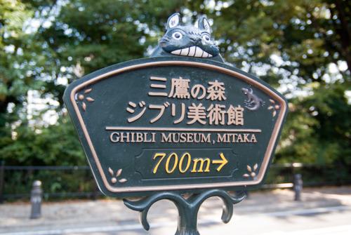 japan, studio ghibli, and totoro image