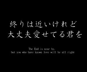 japanese, girugamesh, and 終りは近いけれど  大丈夫愛せてる君を image